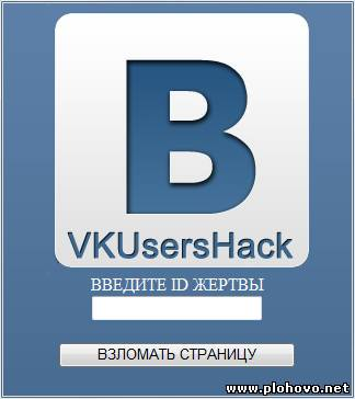 Download Программа для взлома стран...
