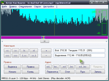 Download mp3DirectCut 2.18 скачать ...