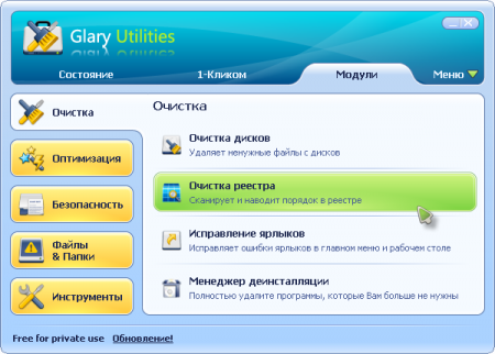 Download Glary Utilities 2.52.0 сбо...