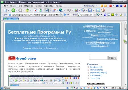 Download GreenBrowser 6.3.1221