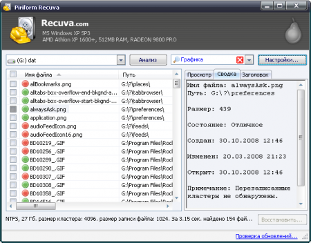 Download Recuva 1.44 сборка 778