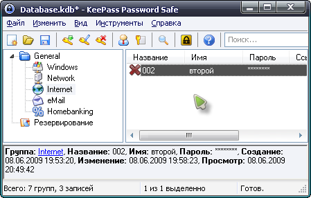 Download KeePass 2.20.1 программа