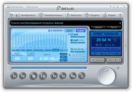 Download jetAudio Basic 8.0.17