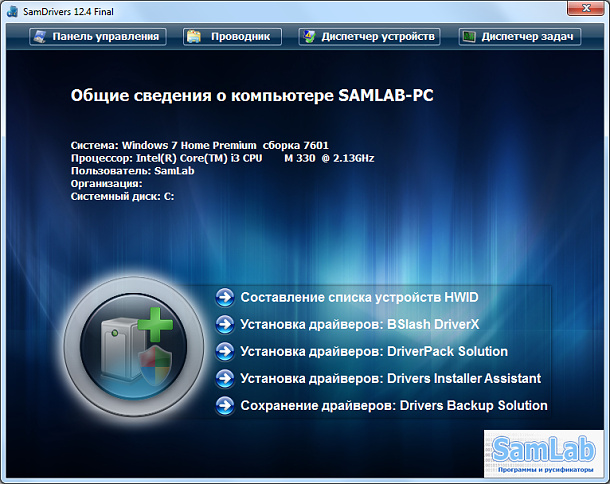 Download SamDrivers 12.4 final