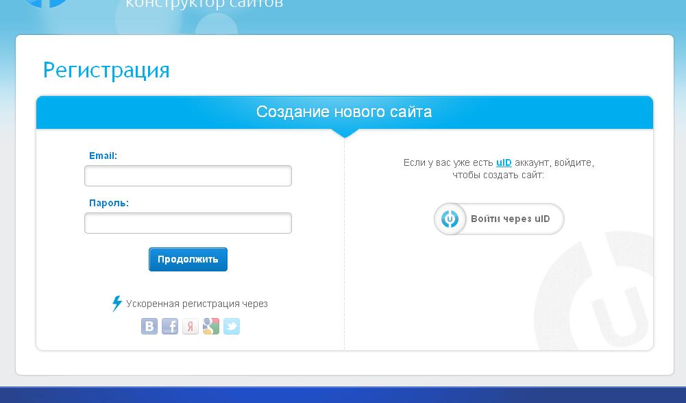 Как создать окно регистрации на своем сайте - Zerli.ru